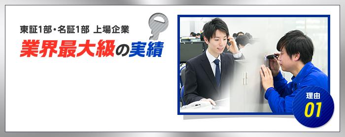 理由01 東証1部・名証1部 上場企業 業界最大級の実績