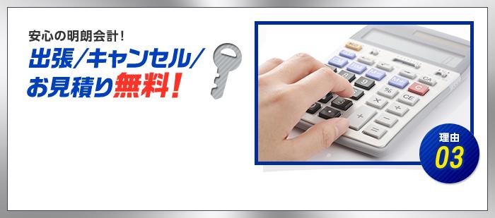 理由03 安心の明朗会計! 出張/キャンセル/見積もり無料!
