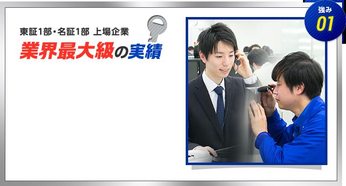 強み01 東証1部・名証1部 上場企業 業界最大級の実績