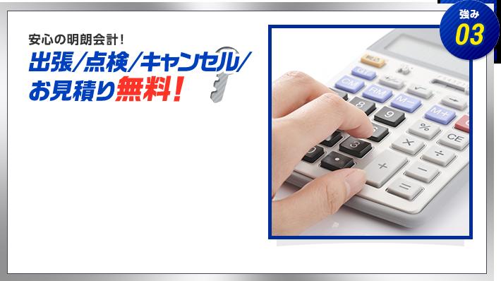 強み03 安心の明朗会計! 出張/点検/キャンセル/見積もり無料!※場合により料金が発生する可能性がございます。