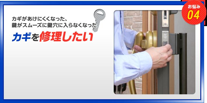 お悩み04 カギがあけにくくなった、鍵がスムーズに鍵穴に入らなくなった カギを修理したい