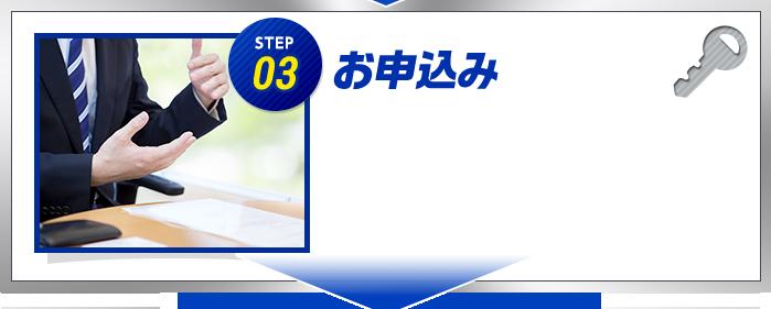 STEP03 お申込み