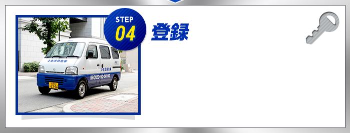 STEP04 登録