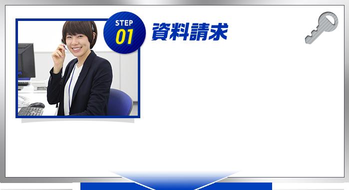 STEP01 資料請求