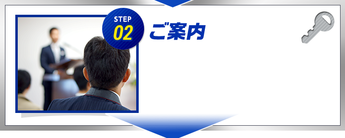 STEP02 ご案内