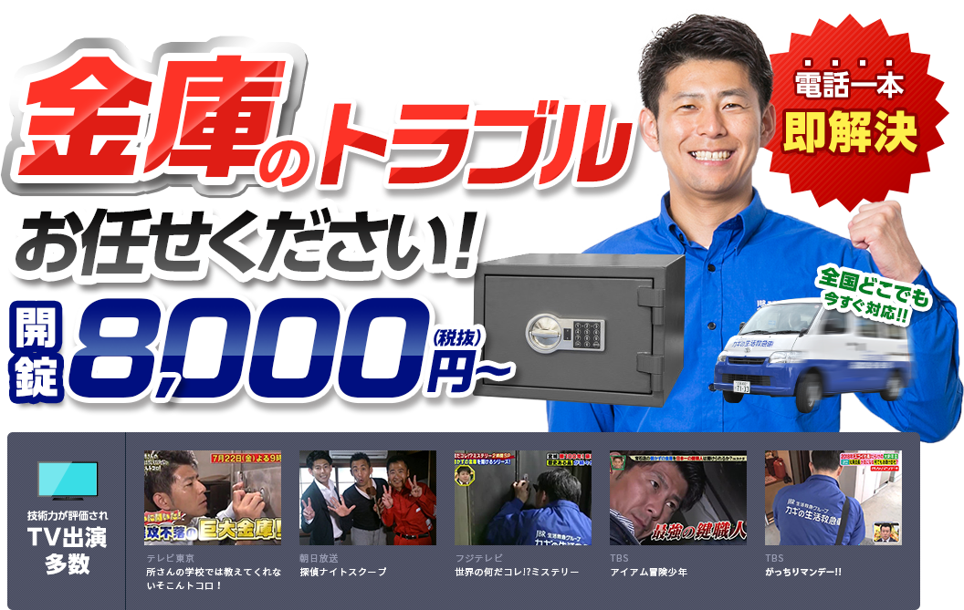 金庫のトラブルお任せください!開錠8,000円~